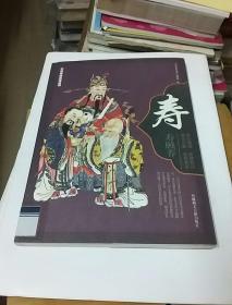 《中华年俗文化丛书:寿》