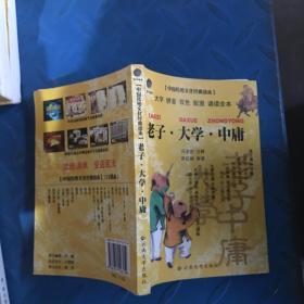 中国传统文化经典读本:老子 大学 中庸