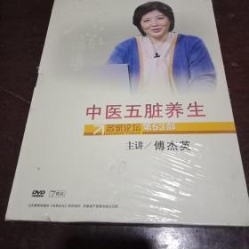 中医五脏养生,名家论坛第53部DVD光盘7碟装