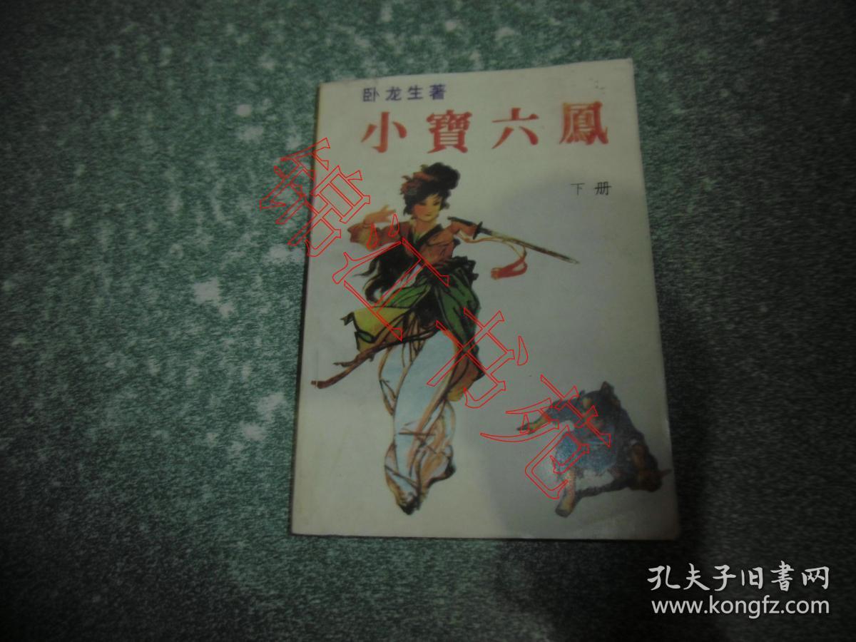 武侠小说:小宝六凤(上下)