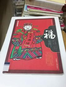 《中华年俗文化丛书:福》