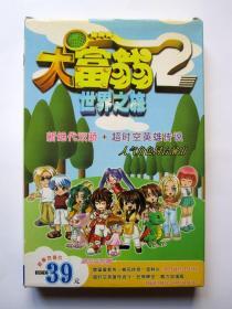 【游戏】大富翁2 世界之旅(2CD)新绝代双骄+超时空英雄传说人气角色同台演出 附使用手册