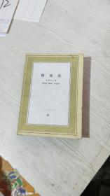 文化生活译丛:情爱论3