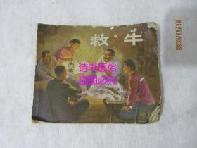 救牛——殷本成,何桃君,杨进贻,周满庭绘画