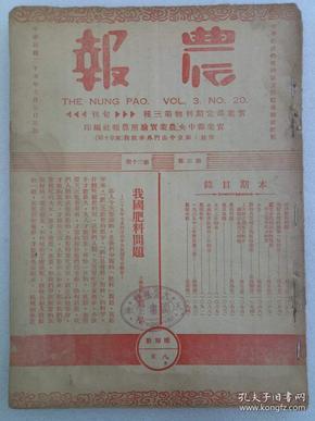 (农报)第3卷第20期