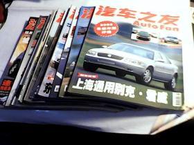 汽车之友2003年第1.2.3.4.5.6.7.8.9.11.12期[共11本合售]
