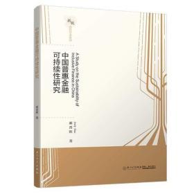 中国普惠金融可持续性研究