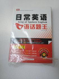 日常英语口语话题王