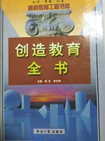 【正版图书】创造教育全书(下卷)9787801275967