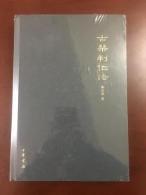 绝版书:古琴制作法(8开  全彩印   全新未拆封)