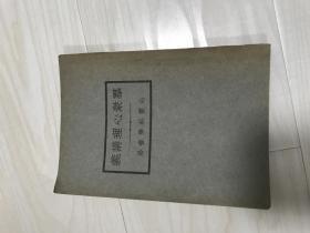 群众心理讲义(民国三十三年心灵研究丛书)