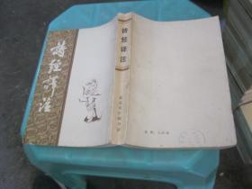 诗经译注(北京市中国书店)  货号26-3