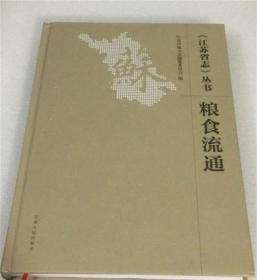 粮食流通(江苏省志 丛书)