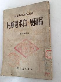 中国人民文艺丛书:诺尔曼白求恩断片