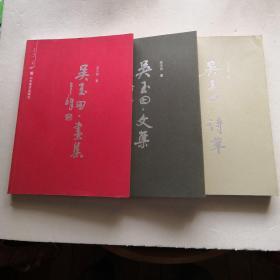 吴玉田~画集、文集、诗草(全3册)