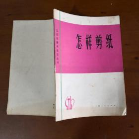 怎样剪纸(修订本)【工农兵美术技法丛书 1974年一版一印】