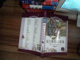 新课标小学语文阅读丛书:福尔摩斯探案集 (第3辑 彩绘注音版)