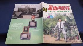 气功与体育(双月刊) 1990年第1期【气功采气法,针灸学在发展】