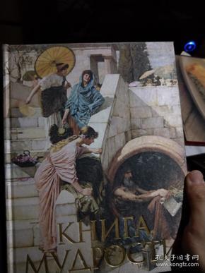 俄文原版三面刷金艺术画册 有插图 懂的看图