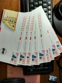 中国银行成立一百周年纪念封十张一套【每张均贴一枚1.5元纪念邮票。】