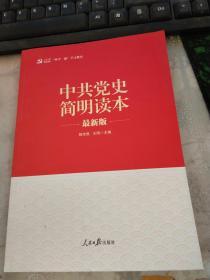 """""""两学一做""""系列:中共党史简明读本(最新版)"""