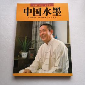 中国水墨~张志民卷