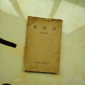 民国二十六年棉纺学一后几页有水浸