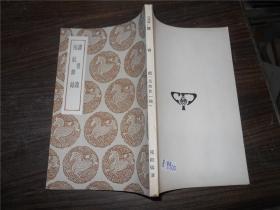 读书镜 雨航杂录(丛书集成初编)中华民国二十五年初版