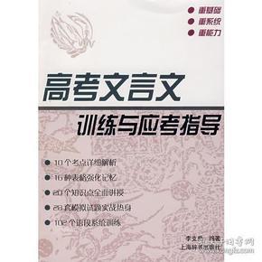 高考文言文训练与应考指导