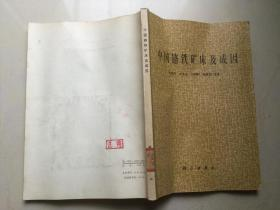 中国铬铁矿床及成因