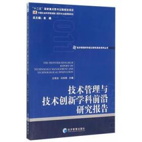 技术管理与技术创新学科前沿研究报告