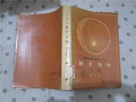 理论物理第七册·量子力学 乙部