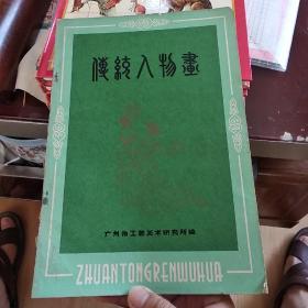 传统人物画(128幅线描人物画、并有华国锋题词)缺封底