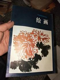 中等师范学校课本   绘画