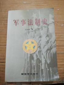 军事法制史