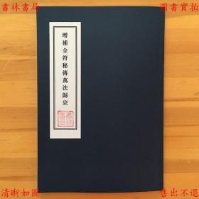 增补全符秘传万法归宗五卷全-民国上海大成书局石印本(复印本)