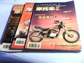 摩托车信息 1999年第10.11.12期[共3本合售]
