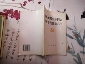 敬爱的邓小平同志永远活在我们心中