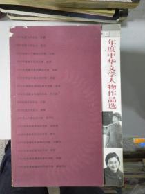 特价!年度中华文学人物作品选9787801099105
