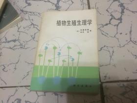 植物生殖生理学(日)加腾