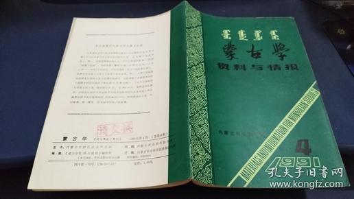 蒙古学资料与情报 (季刊)1991年第4期【18世纪喀尔喀的法律变迁,13世纪蒙古人与基督教徒、穆斯林的关系】