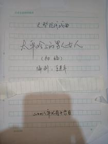 著名戏剧编剧家:王建平《大型现代戏曲:太平岭上的男人和女人(初稿)》