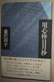 日文原版书 用心棒日月抄 (精装本) 藤沢周平 (著)