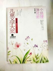 DR166059 儿童文学大奖·小狐狸游花街(一版一印)
