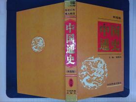 中国通史:图鉴版(第六卷).