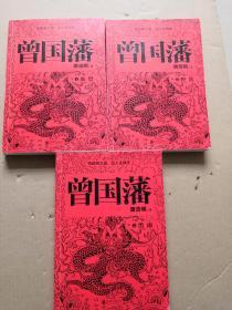 曾国藩:全3册(修订版)