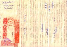 酒专题----西南区税票类----1955年5月云南省凤庆县专卖公司