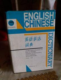 英语表达词典   精
