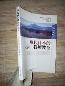 现代日本的教师教育