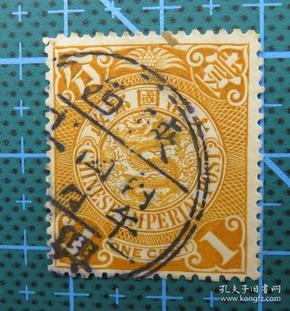 大清国邮政--蟠龙邮票--面值壹分--销丙午闰月十一日陕西兴平